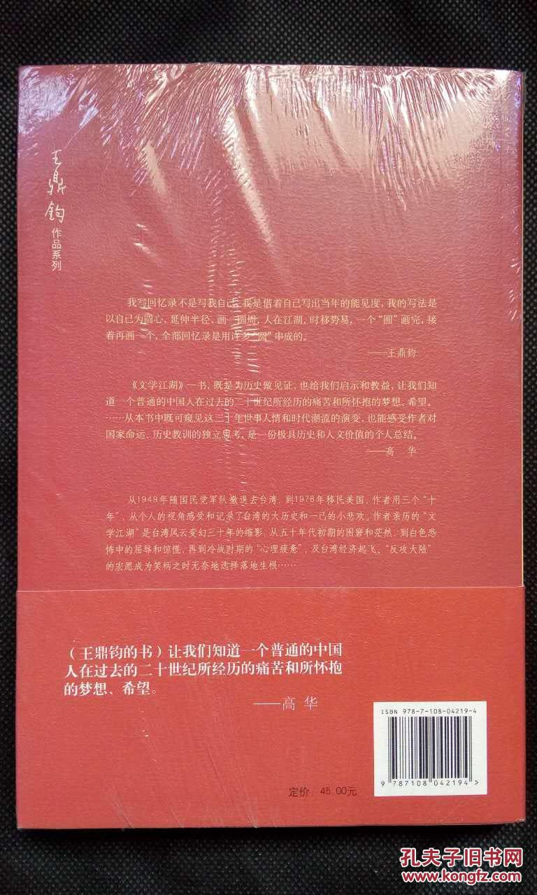 回忆录四部曲之四:文学江湖