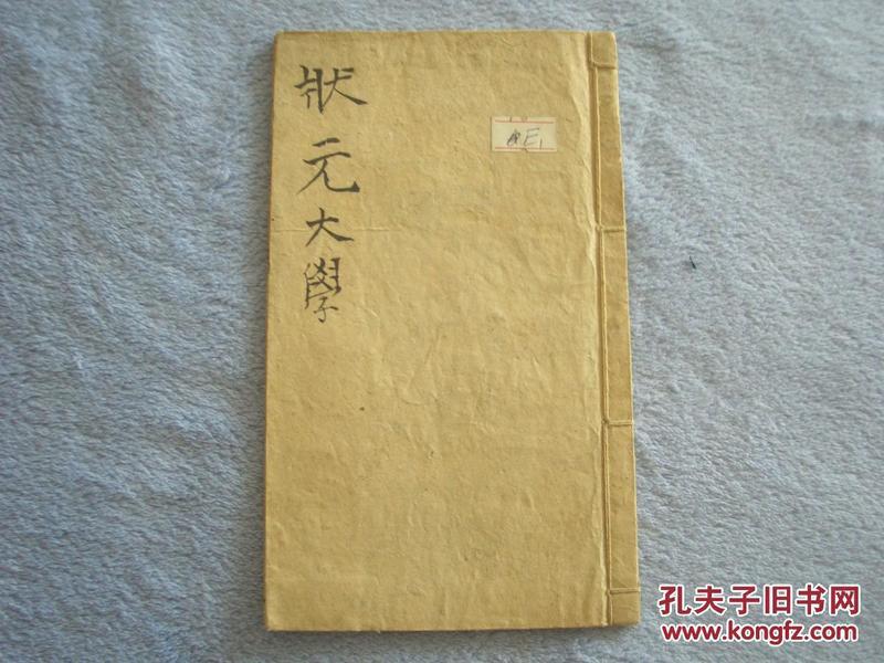 木刻版  朱熹章句  状元大学 全一册