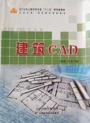 (正版机械现货)建筑CAD9787530881897日本图书v正版外包图片