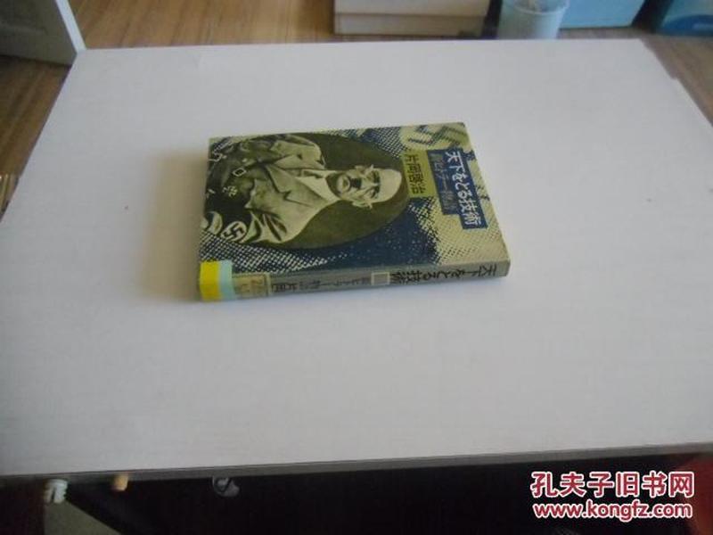 日文原版      天下のチ技术