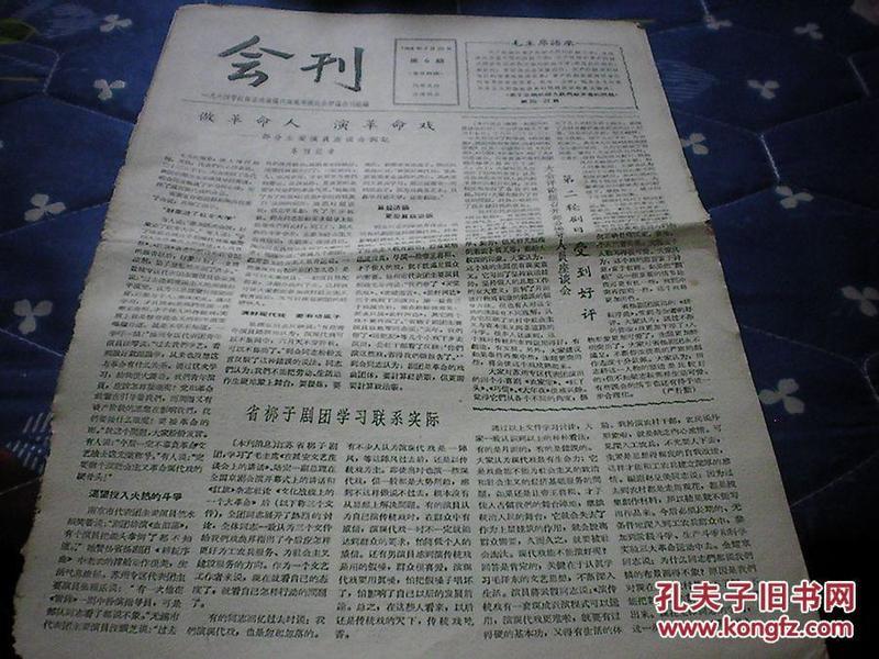 1964年江苏省戏曲现代戏观摩演出会会刊(第6期)