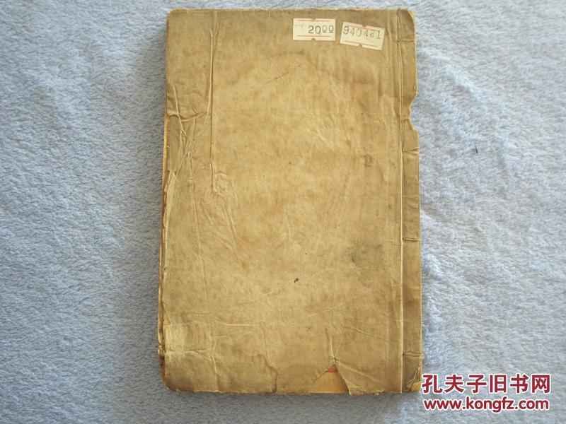 四书集注席氏藏版  大学  中庸  全一册