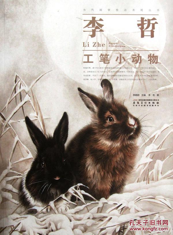 当代画家技法表现丛书——李哲工笔小动物