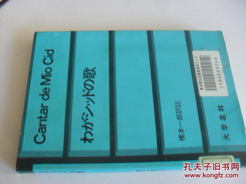 日文原版     Cantar demoio Cid
