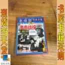 老电影 经典珍藏  优秀战斗故事片 济南战役  DVD
