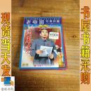老电影 经典珍藏  DVD 重大历史故事片  周恩来 双碟装