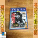 老电影 经典珍藏  DVD  优秀战斗故事片   大渡河  单碟装