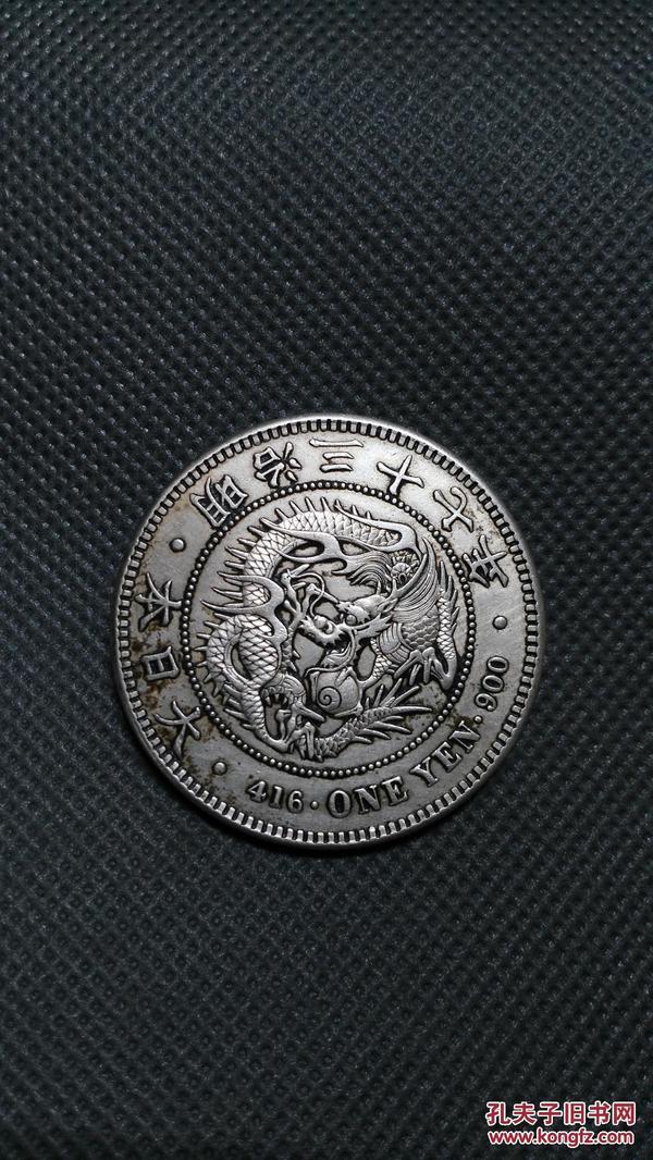 明治三十七年 银元