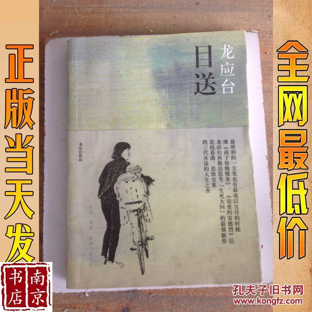 孔夫子旧书网 网上书店 需配书院(南京书店) 文学 商品详情  滚动鼠标