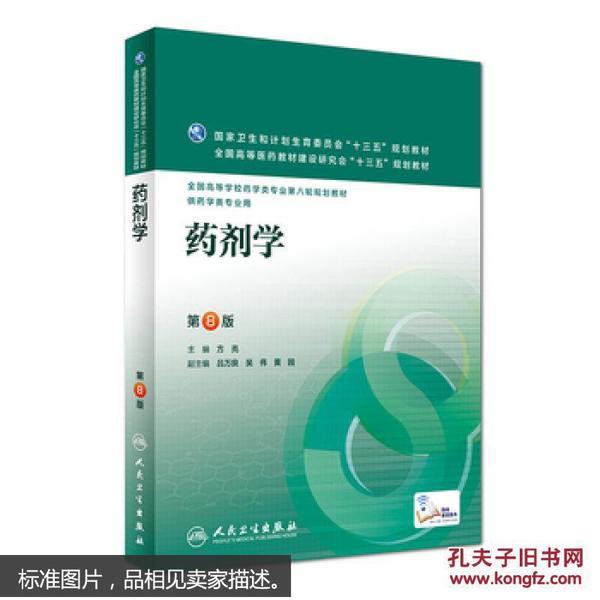 正版 药剂学 第8版 方亮 9787117223805 人民卫生出版社