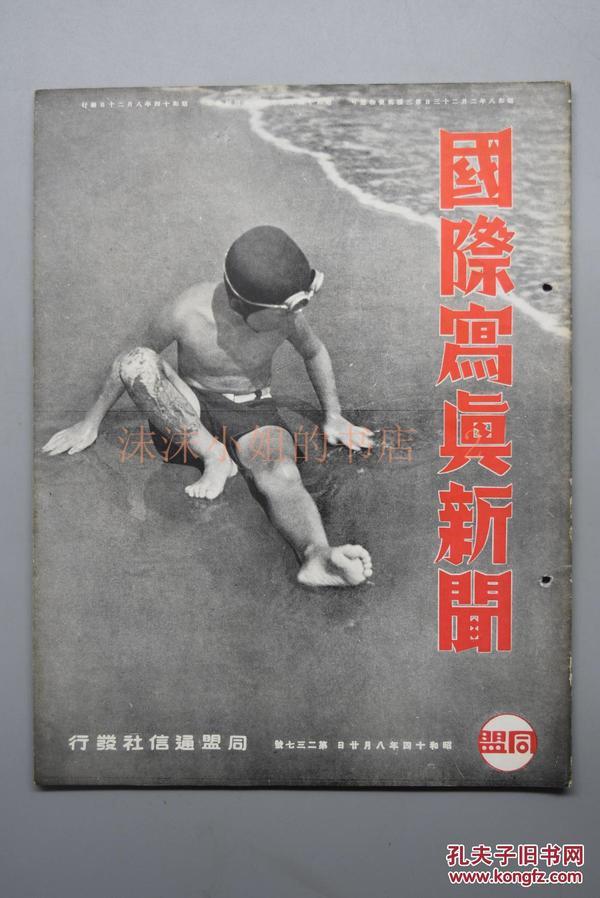 侵华史料《国际写真新闻》1939年8月20日  第237号 华南 华北 上海 八一三记念日 上海南京沦陷 汉口 今日的复兴上海 纺织街 天津事件的发端 济南 毕竟 援蒋 通州 墨索里尼 安徽儿童等内容