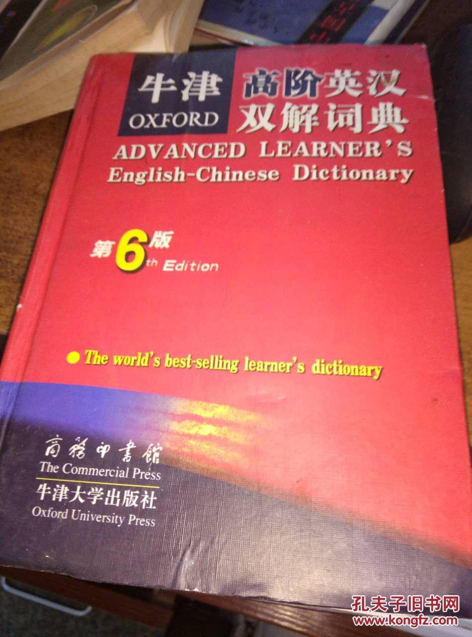 牛津高阶英汉�:)��(�X[_牛津高阶英汉双解词典第6版
