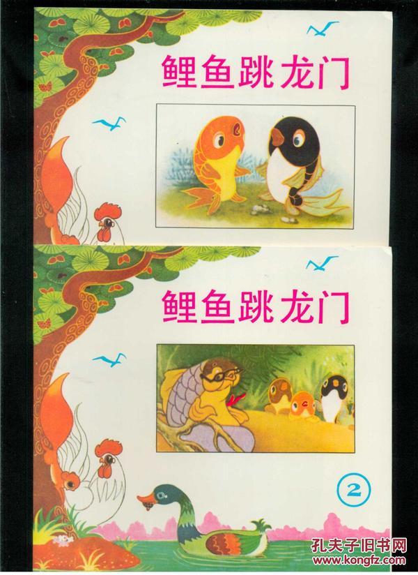 彩色连环画:是谁帮了乌贼的忙 ,小白猫的眼睛,龟兔赛跑,鲤鱼跳龙门(1图片