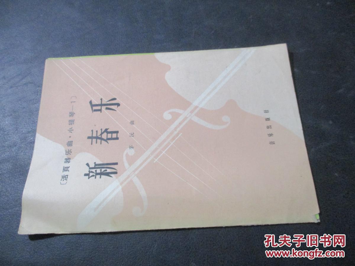 活页器乐曲 小提琴1新春乐 2新疆之春图片