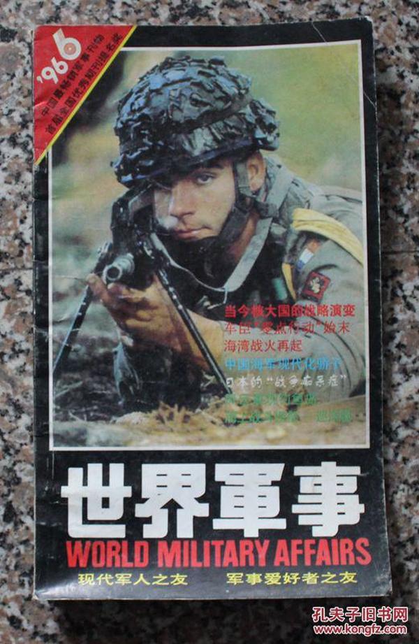 世界军事1996年6期
