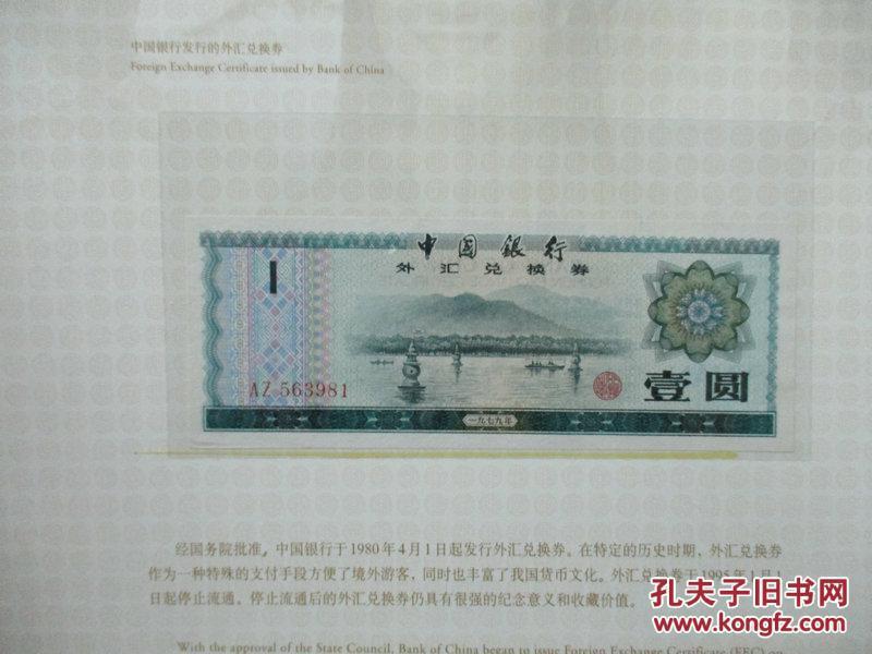1979年外汇兑换卷1元1张,港币・澳门币面值20元各一张,邮票一版,此为