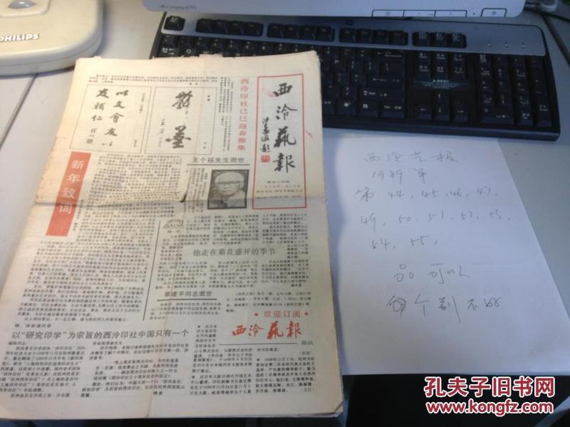 西泠艺报      1989年     11 期    合售     漂亮     稀见