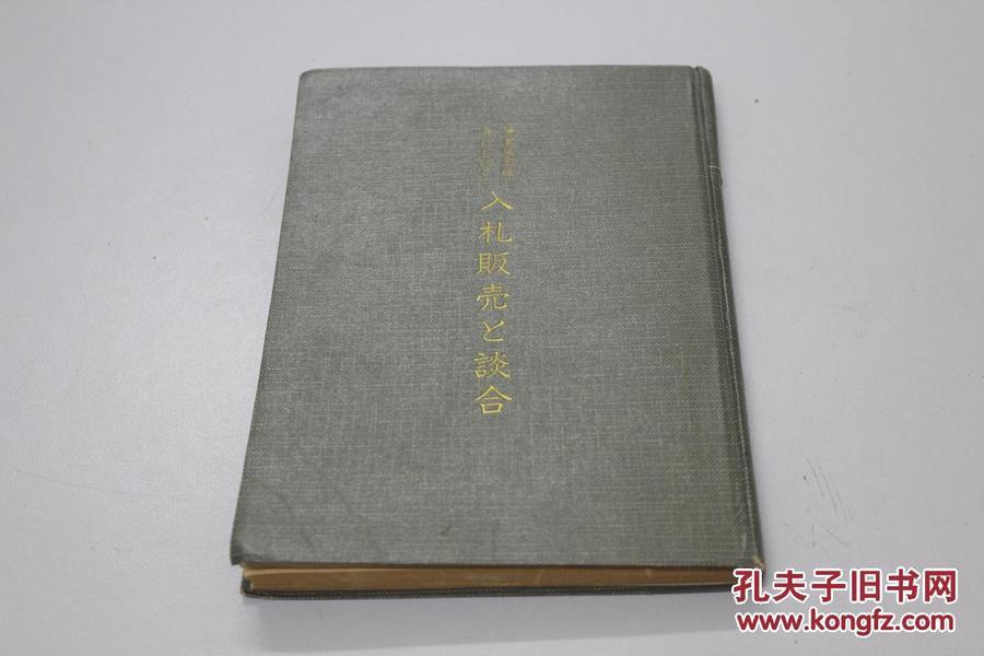 日文原版:入札贩売と谈合(渔业协同组)昭和三十三年
