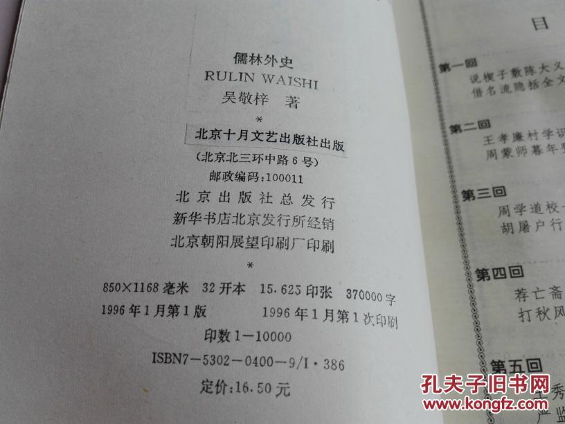 中国古典文学名著---儒林外史(96年1版1印10000册 馆藏书!品不错!图片