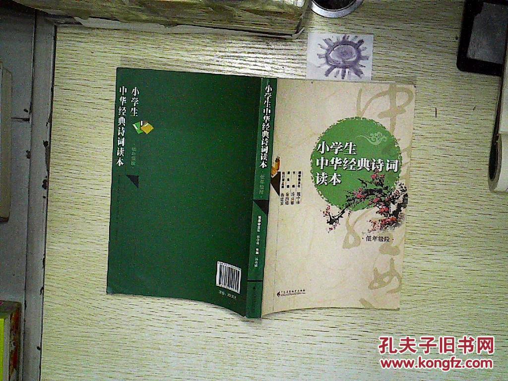 小学生中华读本小学诗词:低年级段观后感参观经典的后图片