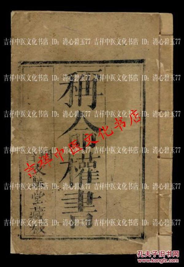 清代木刻本【称命权书】古传称骨算命术 稀有版本