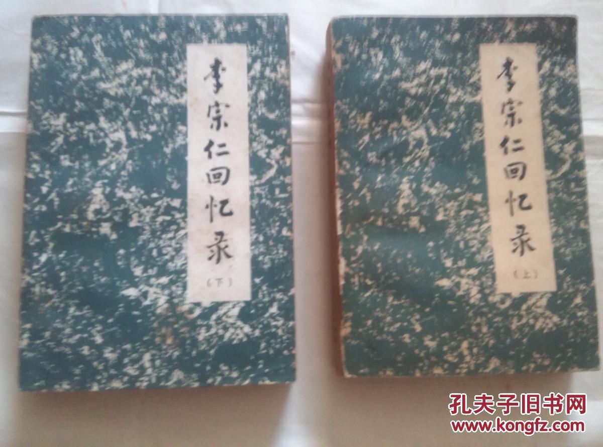 李宗仁回忆录_【图】李宗仁回忆录_广西人民出版社_孔夫子旧书网