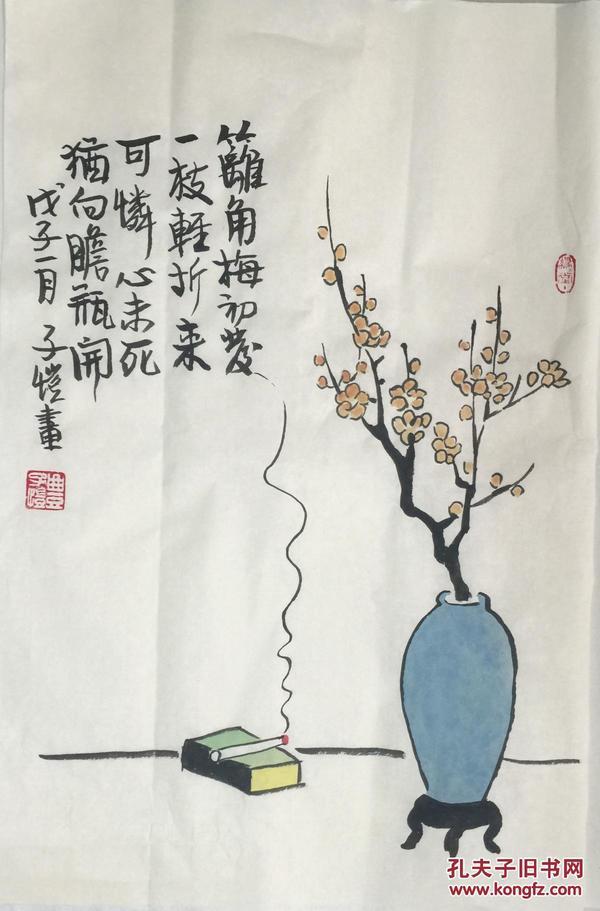 ★【顺丰包邮】【纯手绘】【丰子恺】纯手绘、三开画(69*43cm)。买家自鉴