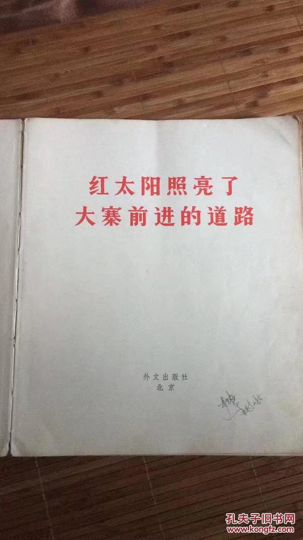 红太阳照亮了大寨前进的道路(画册) 缺毛林像2-6面