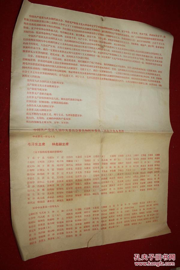 人民日报 解放军报 特大喜报   中国共产党第九次全国代表大会主席团秘书处新闻公报  1969年4月24日