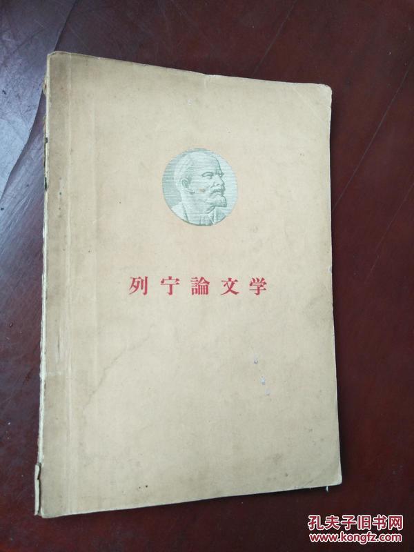 列宁论文学