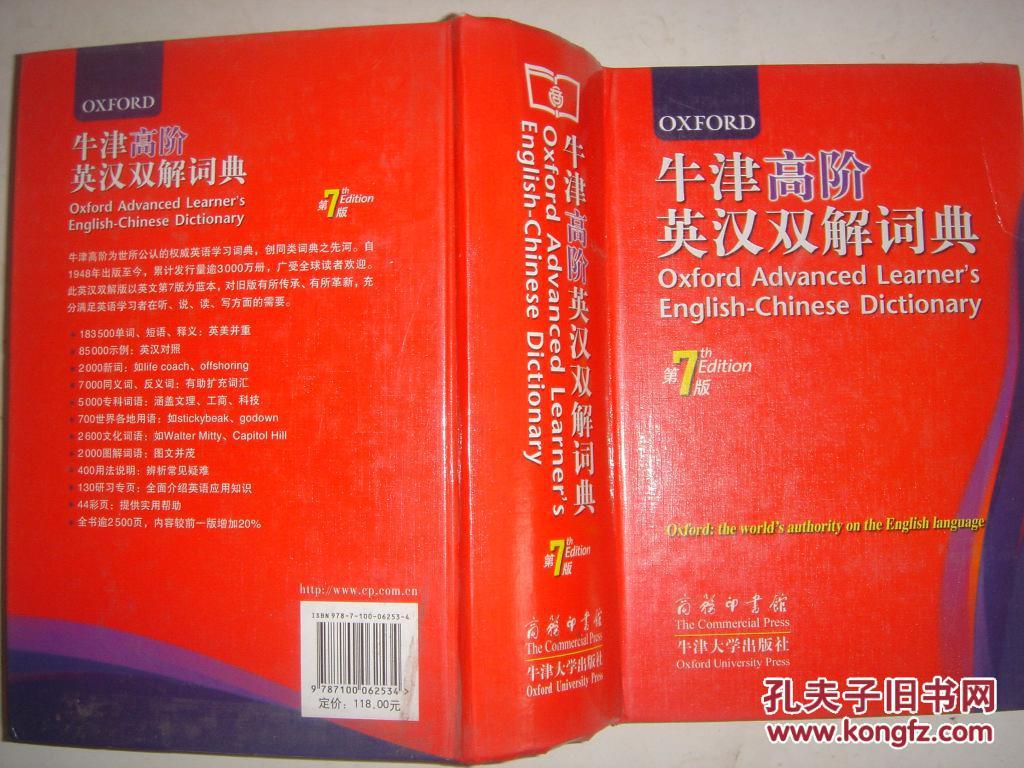牛津高阶英汉�:)��(�X[_牛津高阶英汉双解词典f257
