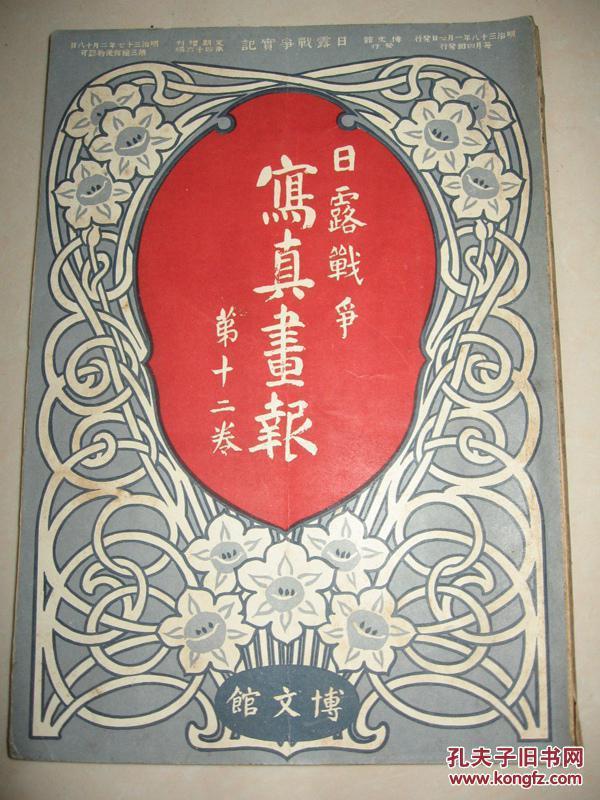 清末 日本侵华刊物 16开 1905年《日露战争写真画报》第12卷(万里长城、奉天皇庙、大清军队、满洲马贼、哈尔滨火车站)大量写真记实影像