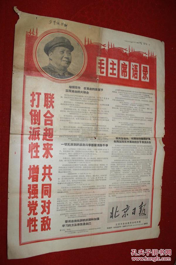 北京日报  第288号    1968年2月2日