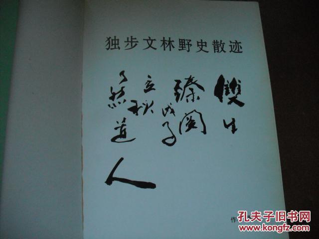 萧墅《独步文林野史散迹》 即 韩铭魁老人之笔名 (下册) 签名本