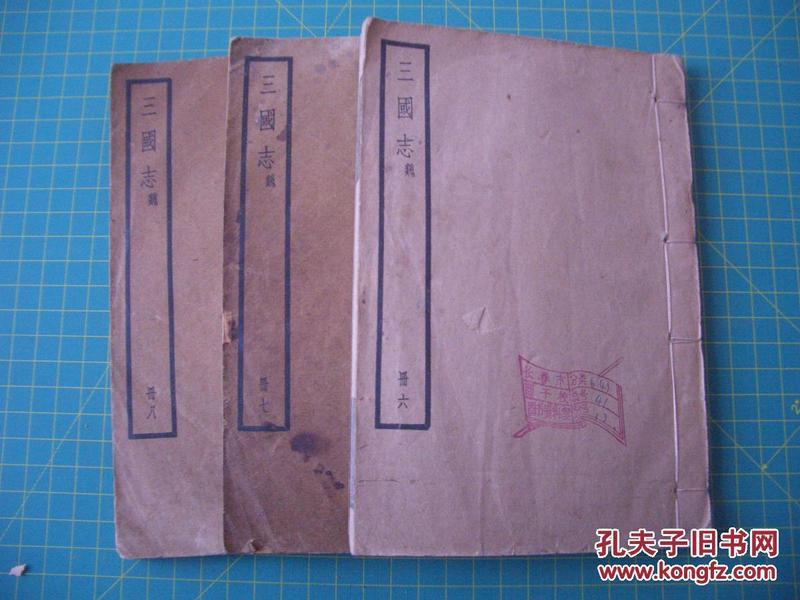 三国志  魏   三册   中华书局聚珍倣宋版印