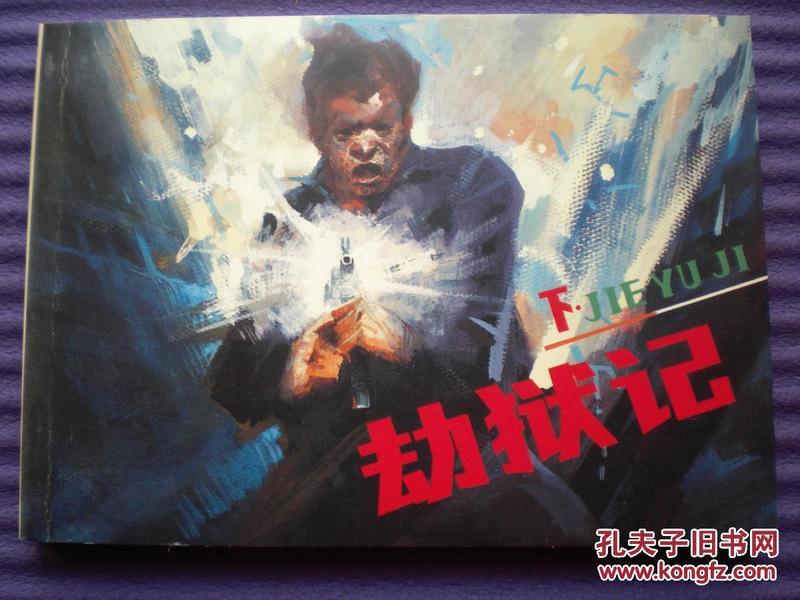 连环画《劫狱记》上下册李万春绘画,人民美术出版社,一版一印.