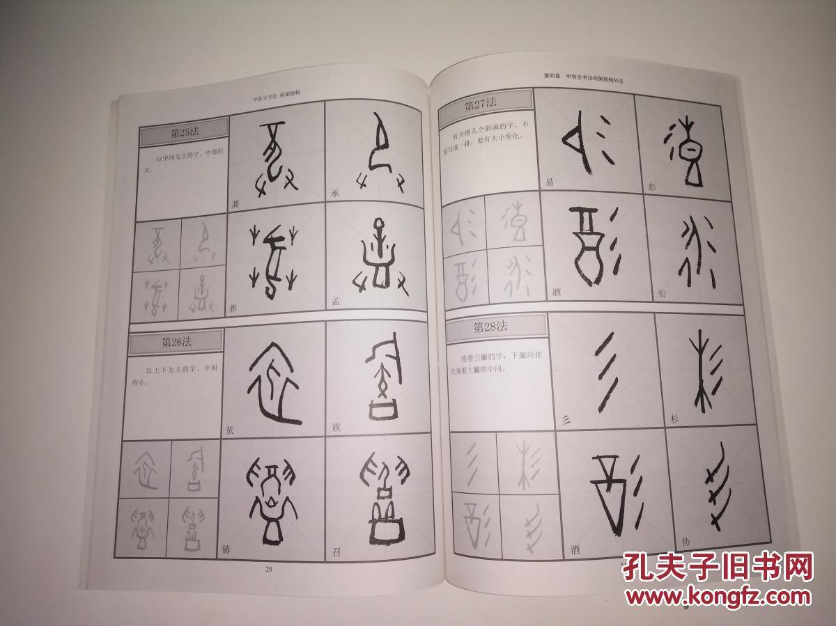 甲骨文书法间架结构
