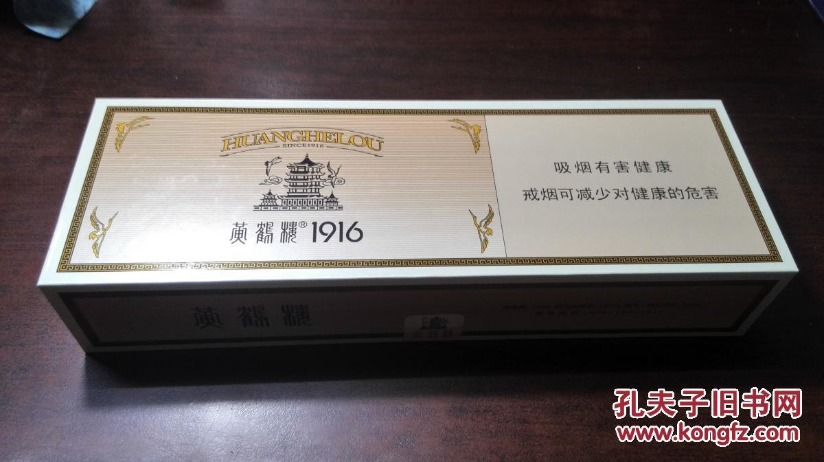 《黄鹤楼1916》硬盒 条盒(礼品装) 烟标 10只空烟盒