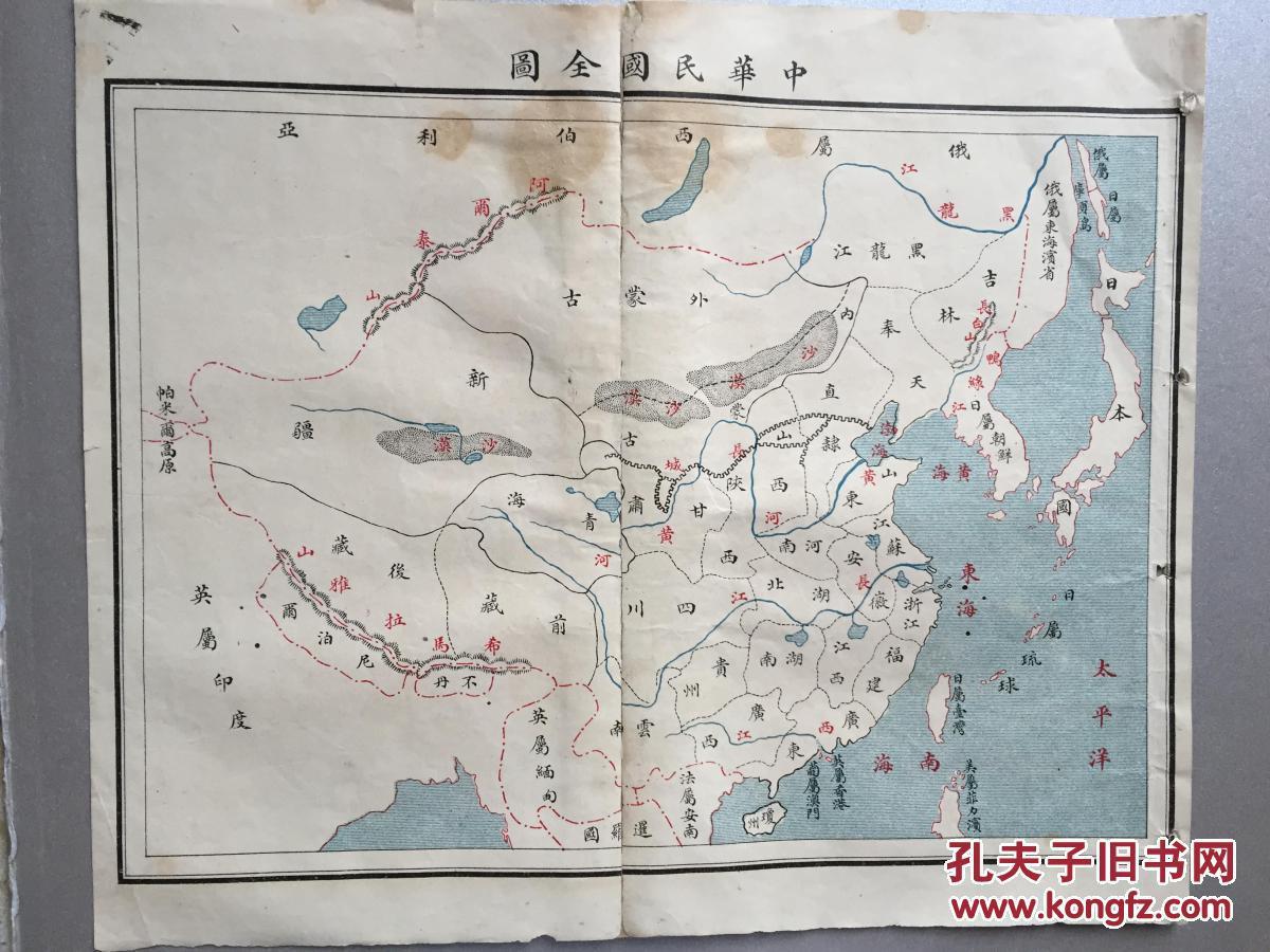 民国罕见版 中华民国全图 地图16开 中华民国区域图 内有日属台湾图片