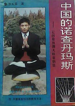 中国的诺查丹玛斯:记图像预测大师童朝雄