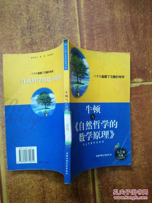 数学的哲学原理 知乎_自然哲学的数学原理