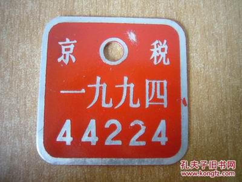 北京市1994税牌   铝质.