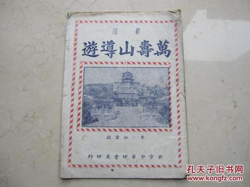 民国版   《万寿山导遊》  北京中华印书局