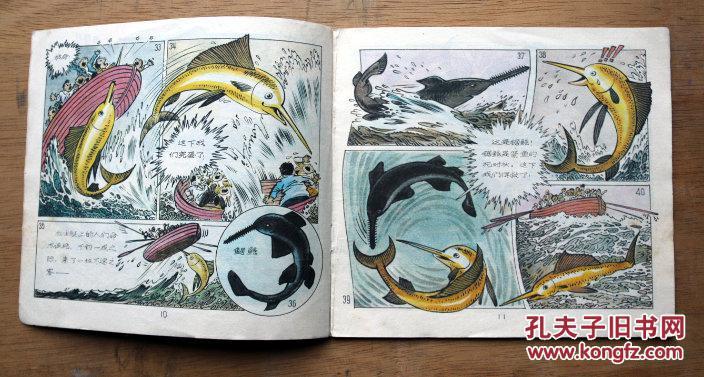 《大战海怪》动物世界奇游记 第二辑 海洋探险(2)80年代湖北美术出版