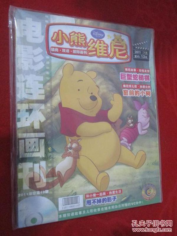电影连环画刊  小熊维尼  2011年第19期