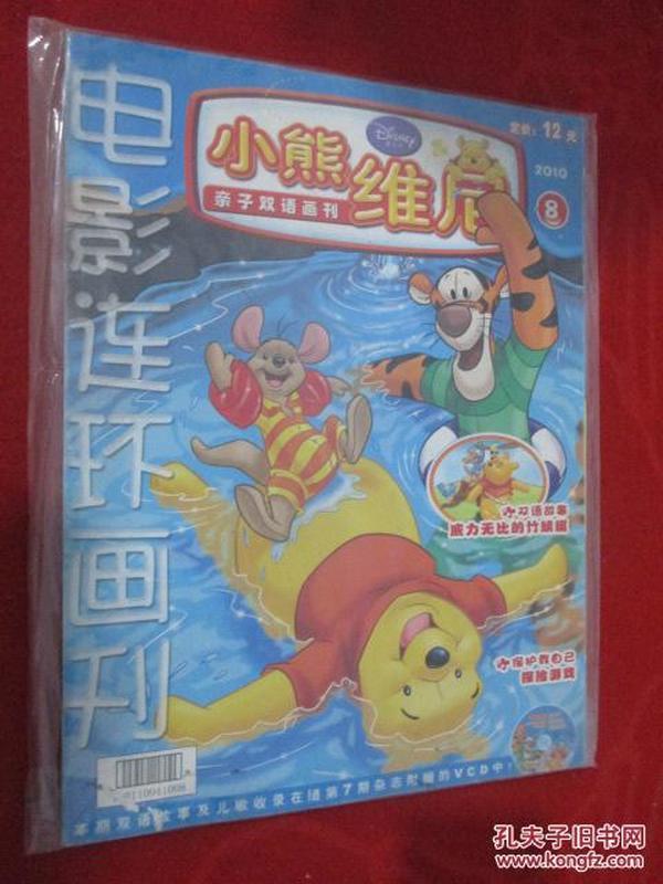 电影连环画刊  小熊维尼  2010年第8期