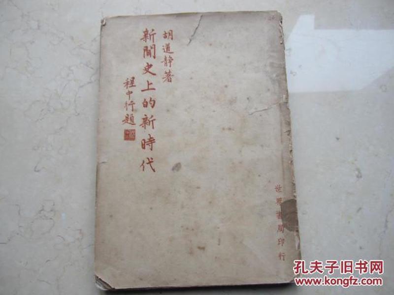 民国三十五年初版    新闻史上的新时代   胡道静编著   世界书局出版