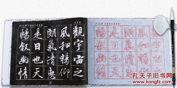 水写布 毛笔字帖:王羲之兰亭序 行书 (字迹干后可重复图片
