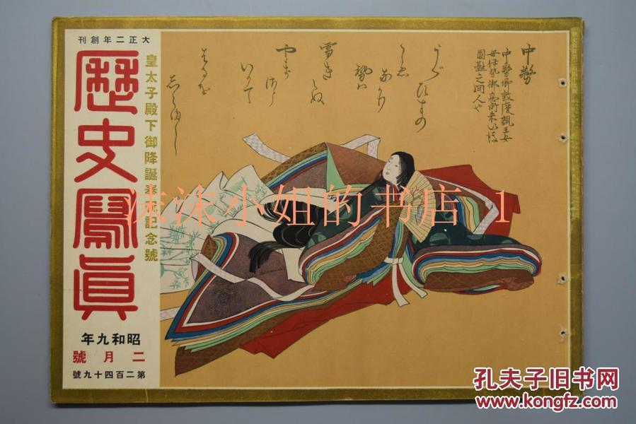 侵华史料 《历史写真》1934年2月 昭和九年 明仁亲王殿下出生及相关庆典活动 溥仪元帅刀完成 松下中将检阅支那军队 执政的溥仪纪念写真 满洲事变后日本陆军最近动向 日本名画 日本名胜 写真图片