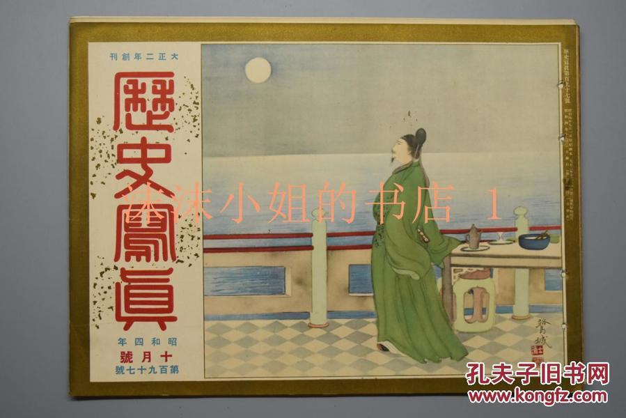 侵华史料  《历史写真》1929年10月 昭和四年 满鲜蒙古游览其九—满蒙诸风俗 露支纷争的背后 露支纷争下的满洲里  浮世绘名画